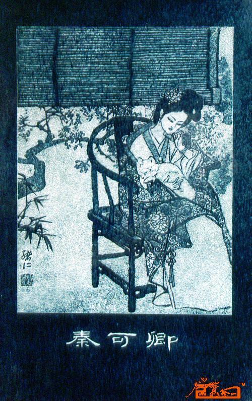 张绪仁 50.手工影雕红楼梦人物13 淘宝 名人字画 中国书画